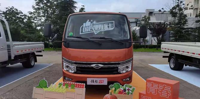 福田领航S1小卡正式下线预售(视频)